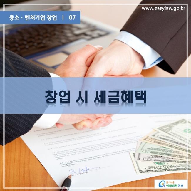 중소ㆍ벤처기업 창업 | 07 창업 시 세금혜택 www.easylaw.go.kr 찾기쉬운 생활법령정보 로고
